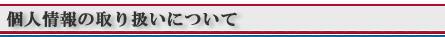 個人情報の取り扱いについて 会社案内 北海道札幌市東区 北海道新聞高橋販売所